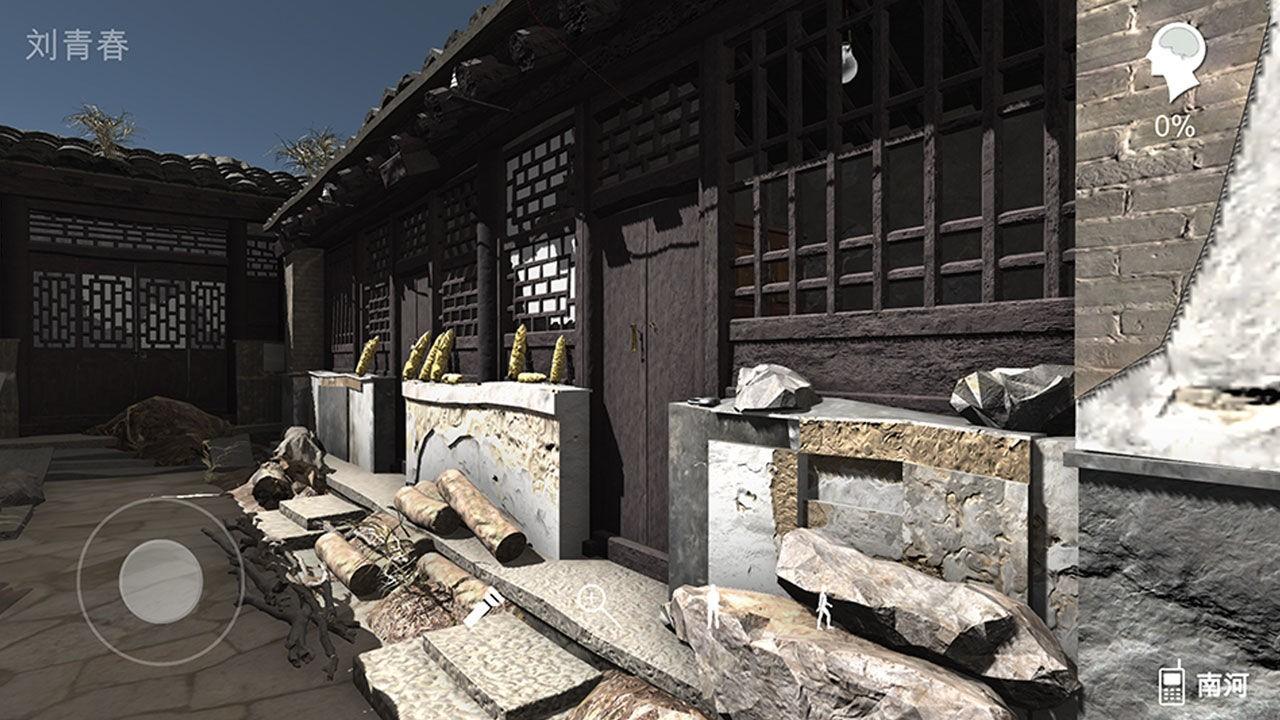 石门村惨案截图1