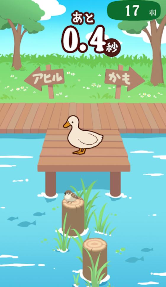 家鸭or野鸭截图2