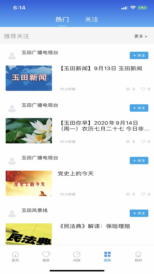 冀云玉田截图3