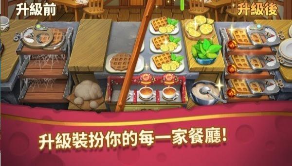 美食烹饪小镇截图3