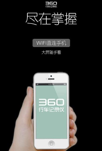 360行车记录仪截图1