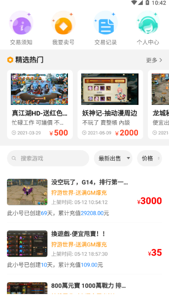 零元游戏截图1