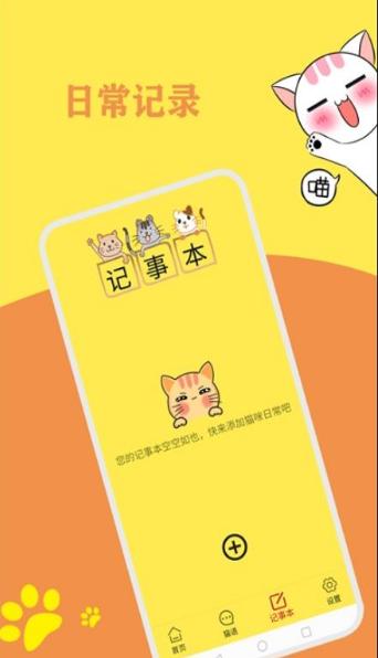 猫语翻译官截图3