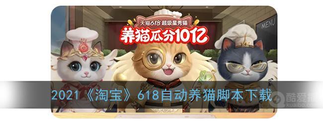 淘宝618养猫脚本辅助_2021淘宝天猫618自动养猫脚本分享