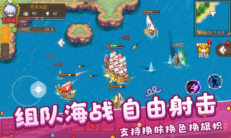 航海日记2