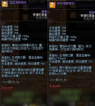 DNF2021夏日套纹章怎么样-夏日套纹章介绍