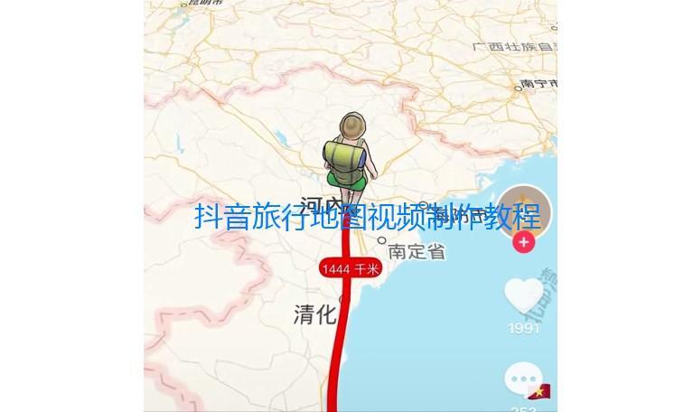 抖音旅行地图travelboast轨迹制作教程