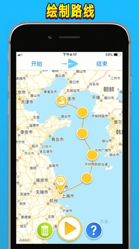 travelboast:旅行地图截图1